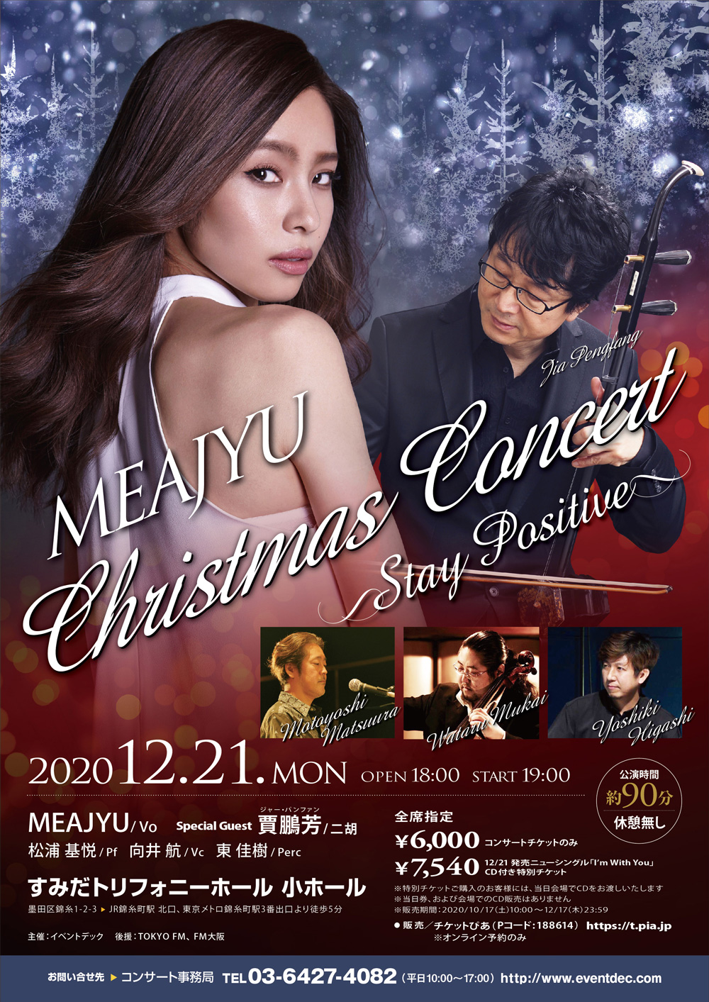 MEAJYU Christmas Concert ~Stay Positive~